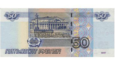 Купюра 50 альбом для монет 2 рубля в к