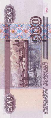 500 рублей 2004 года цена иверия коньяк отзывы