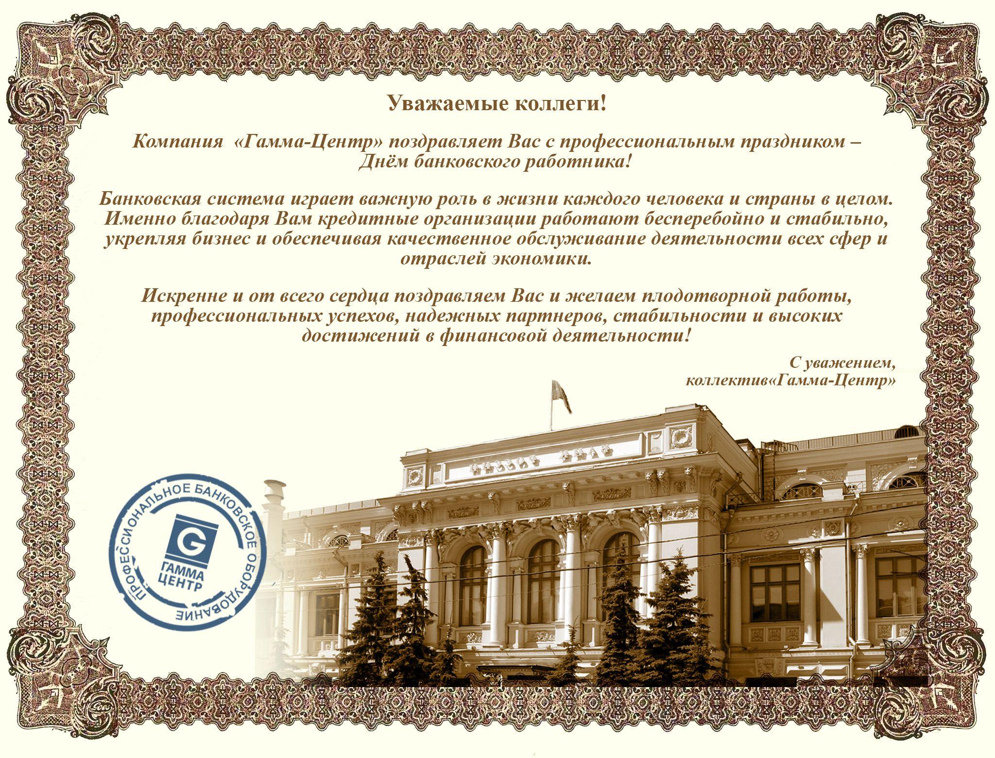 Поздравления с юбилеем банков