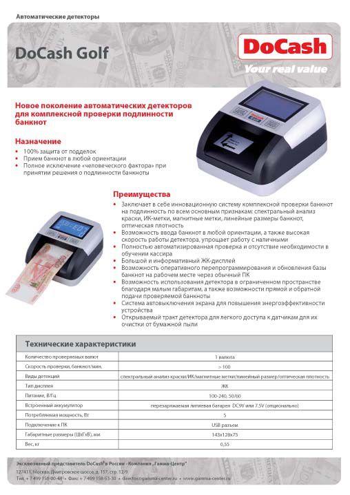 Счетчик банкнот SBM SB-1050 USD/EUR/RUB с функцией сортировщика