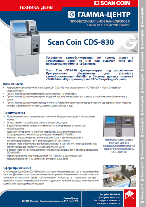 Scan Coin CDS 830