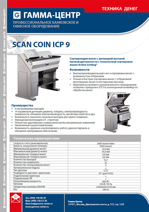 Scan Coin ICP Active-9