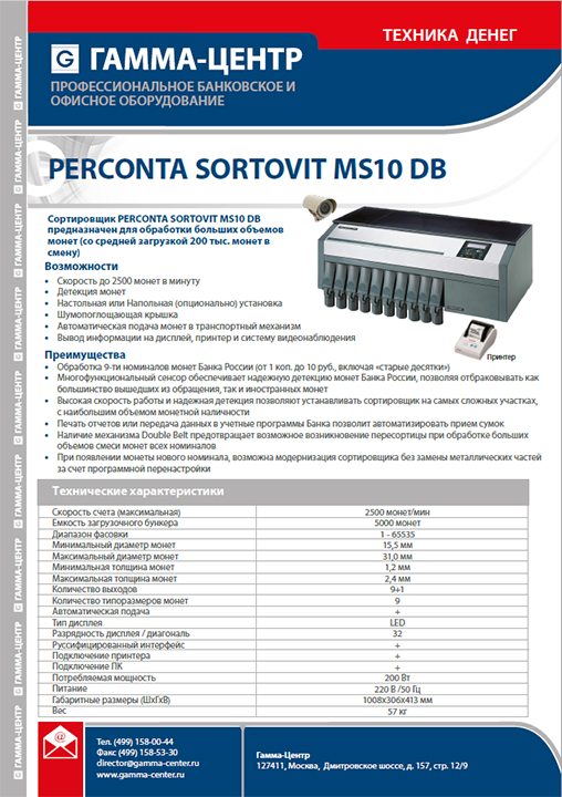 Scan Coin Perconta Sortovit MS10 DB